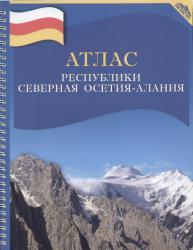 Атлас Северная Осетия Алания