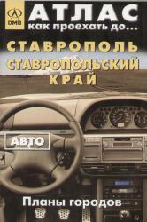 Атлас а/д Ставрополь Ставропольский край