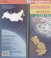 Карта автомобильных дорог Астраханская область