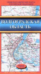 Карта Волгоградская обл. общегеографическ.