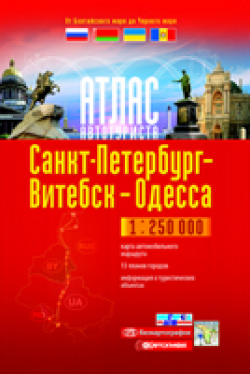 Атлас автотуриста от Санкт-Петербурга до Одессы