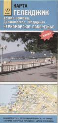 Карта Геленджик Архипо-Осиповка Кабардинка Черноморское побережье