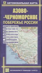 Карта Азово-Черноморское побережье