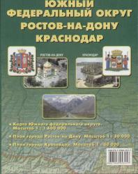 Карта Южный федеральный округ Ростов-на-Дону Краснодар