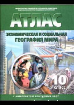 Атлас Экономическая и социальная география мира 10 класс с к/к