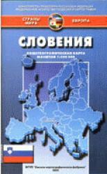 Карта Словения