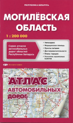 Атлас Могилевская область общегеографический