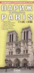 Карта Париж и пригороды