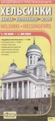 Карта Хельсинки и пригороды