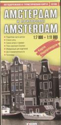 Карта Амстердам и пригороды
