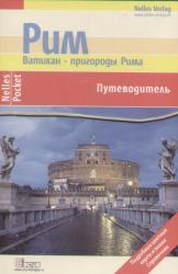 Путеводитель Рим Ватикан