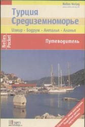 Путеводитель Турция Средиземноморье