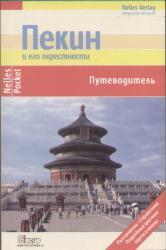 Путеводитель Пекин и окрестности