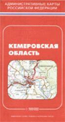 Карта Кемеровская область политико - административная