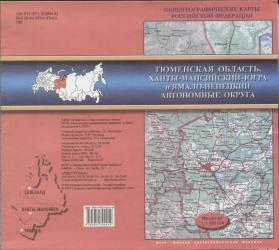 Карта Тюменская обл. Ханты-Мансийский Ямало-Ненецкий округа