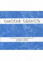 Карта Омская область общегеографическая