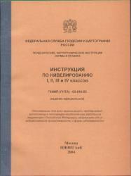 Книга Инструкция по нивелированию I, II, III, IV классов
