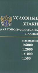 Книга Условные знаки для топографических планов