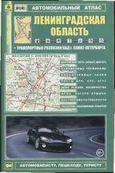 Атлас автомобильный дорог Ленинградская область