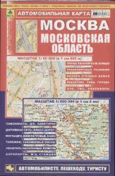 Карта а/д Москва Московская область