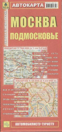 Карта автомобильных дорог Москва Подмосковье
