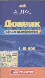 Атлас Донецк Украина