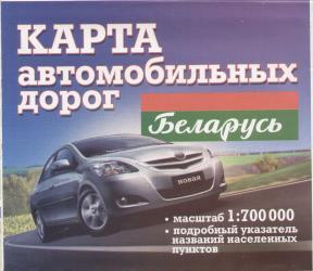Карта автомобильных дорог республики Беларусь