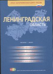 Атлас а/д Ленинградской области