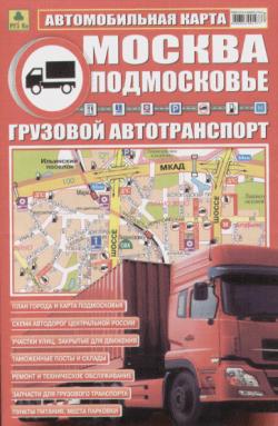 Карта а/д Москва Подмосковье Грузовой автотранспорт