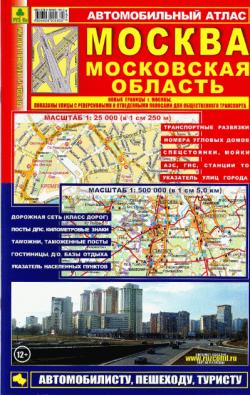 Атлас а/д Москва и Московская область