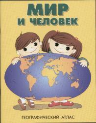 Атлас географический Мир и Человек. (для детей)