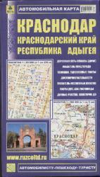 Карта Краснодарский край. Республика Адыгея.