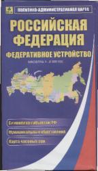 Карта РФ п/адм складная