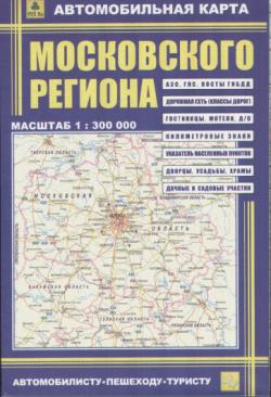 Карта а/д Московского региона