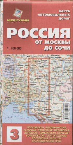 Карта а/д Россия от Москвы до Сочи