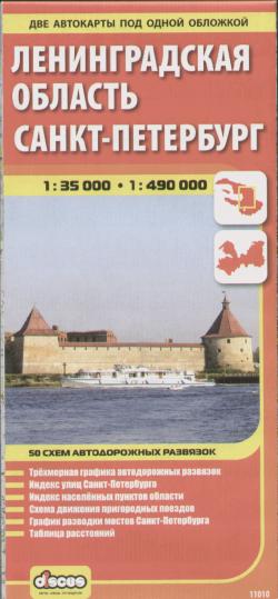 Карта а/д Санкт-Петербург и Ленинградская обл