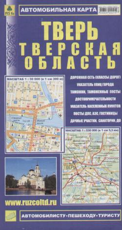Карта а/д Тверь, Тверская область