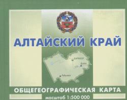 Карта Алтайский край общегеограф.