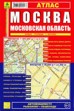 Атлас автомобильных дорог Москва, Московская область