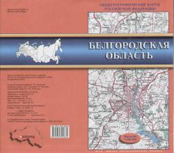 Карта Белгородская область общегеографическая