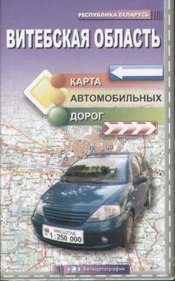 Карта автомобильных дорог Витебская область
