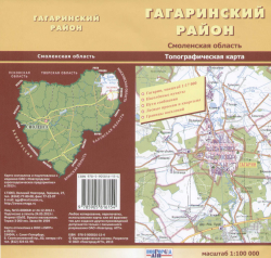 Карта Гагаринский район Смоленская область