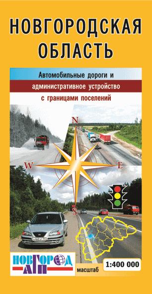 Карта а/д Новгородская область. Административное устройство с границами поселений