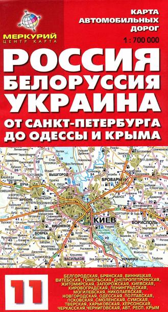 Карта а/д Россия от Санкт-Петербурга до Одессы и Крыма
