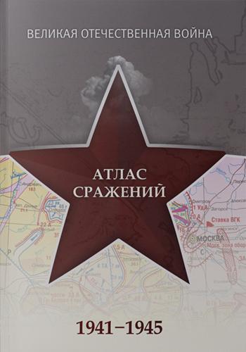 Атлас Великие сражения 1941-1945