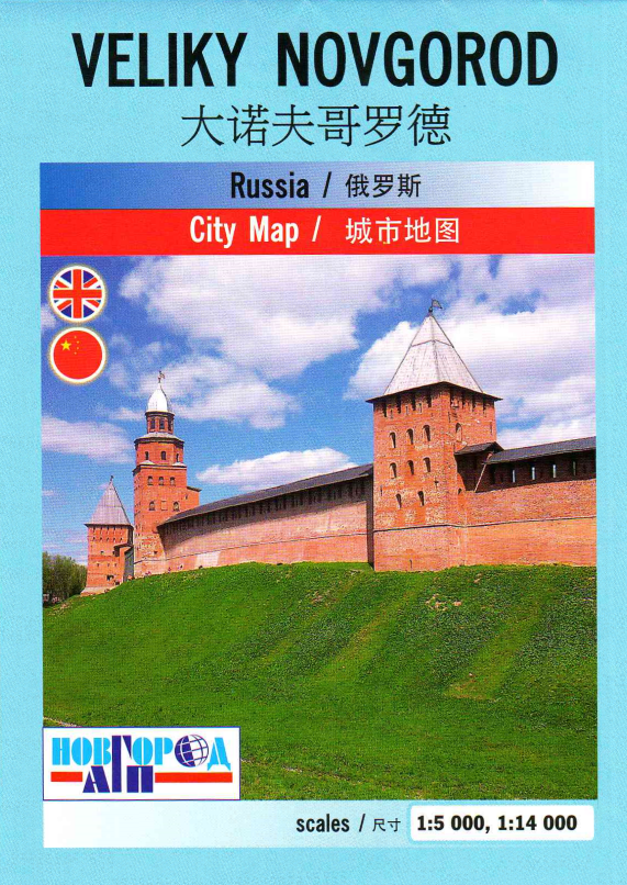 Карта VELIKIY NOVGOROD (на английском и китайском языках)