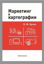 """Книга М.Ю. Орлов """"Маркетинг в картографии"""""""