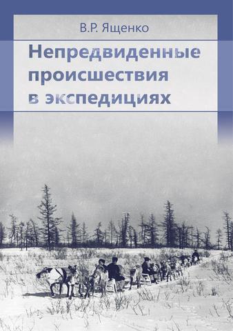 Книга В.Р. Ященко «Непредвиденные происшествия в экспедициях»