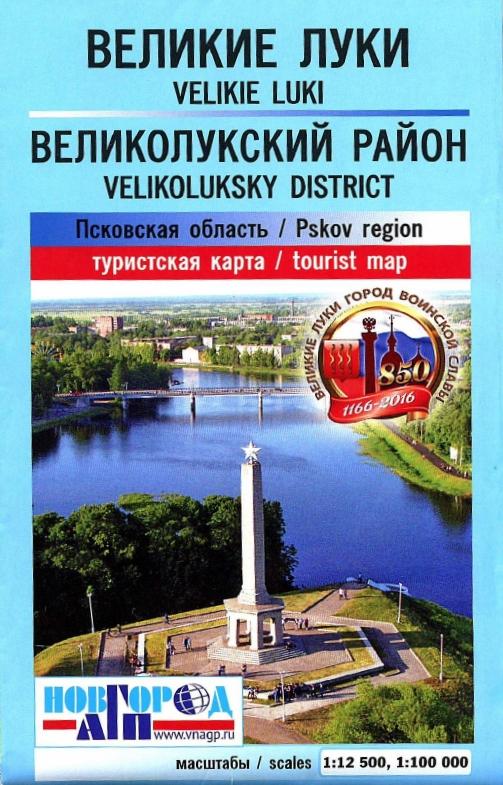 Карта туристская Великие Луки. Великолукский район Псковской области.