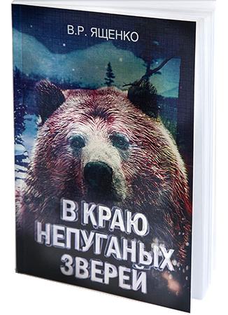 Книга Ященко В.Р. «В краю непуганых зверей»